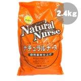 ナチュラルナース 2.4kg